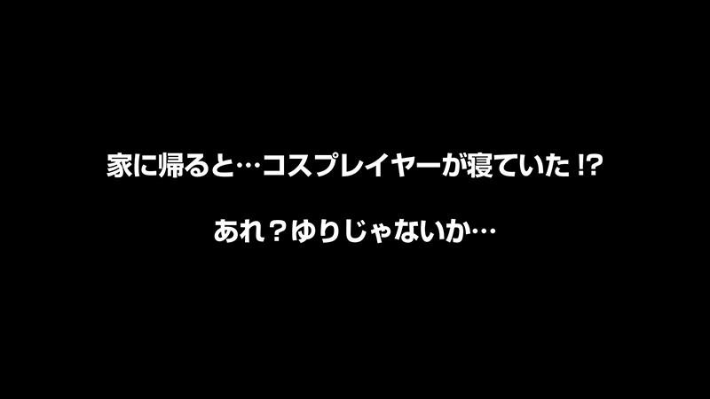 【VR】篠宮ゆり かわいくて照れ屋なボクの彼女はなんとも嬉しい隠れ宅コスレイヤーだった!