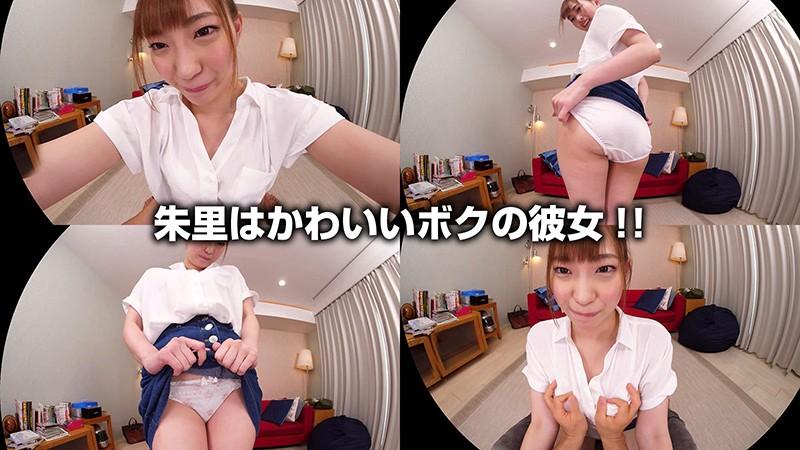 【VR】美谷朱里 彼女がボンデージに着替えたら…美しい彼女が発情!大興奮痴女SEX!