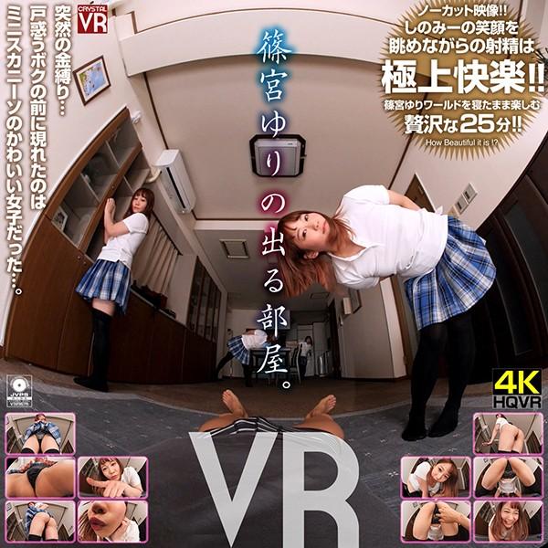 【VR】篠宮ゆりの出る部屋