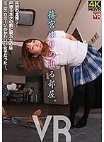CRVR-208 - 【VR】篠宮ゆりの出る部屋  - JAV目錄大全 javmenu.com