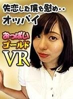 【VR】隣の綺麗で優しいちほちゃんが失恋した僕を慰めて・・オッパイまで見せてくれた! ダウンロード