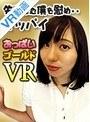【VR】隣の綺麗で優しいちほちゃんが失恋した僕を慰めて・・オッパイまで見せてくれた!