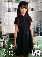 【VR】美少女愛 あゆ 熊野あゆ h_1158wow00077のパッケージ画像