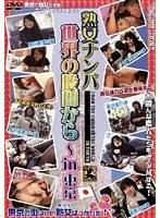 熟女ナンパ世界の股間から〜 in 東京 3