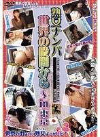 熟女ナンパ世界の股間から〜 in 東京 4 ダウンロード