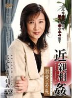 近親相姦 激愛の矛先 岡江由美子 45歳 ダウンロード
