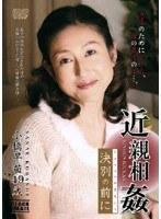 近親相姦 決別の前に 小橋早苗 49歳 ダウンロード