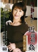 近親相姦 狂乱の記録 木佐千秋 47歳