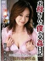 お母さんと僕の交姦日記 浜村咲 30歳 ダウンロード