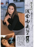 熟女専科 浅田由美36歳 ダウンロード