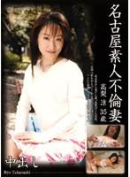 名古屋素人不倫妻 高梨涼 35歳 ダウンロード