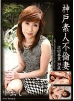 神戸素人不倫妻 沢田杏里 38歳 ダウンロード
