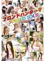 ブロンドハンターΨ WORLD TOUR 4 ダウンロード