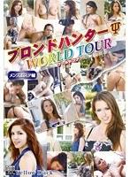 ブロンドハンターΨ WORLD TOUR 6 ダウンロード