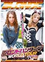 ブロンドハンターΨ WORLD TOUR 9 ダウンロード