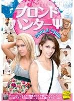 ブロンドハンターΨ WORLD TOUR 10 ダウンロード