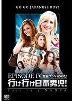 行け行け日本男児!金髪ナンパ240分 4 ダウンロード