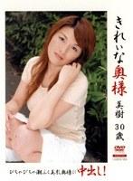 きれいな奥様 美樹30歳 ダウンロード