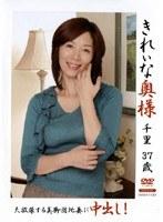 きれいな奥様 千里37歳