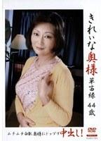 きれいな奥様 草笛緑44歳 ダウンロード
