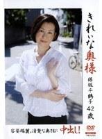 きれいな奥様 保坂千鶴子42歳 ダウンロード