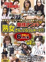 奥様ナンパ・熟女さん、いらっしゃ〜い!! 10 ダウンロード