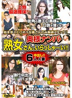 奥様ナンパ・熟女さん、いらっしゃ〜い!! 11 ダウンロード