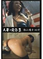 人妻の売春2 影山陽子 40才 ダウンロード