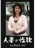 人妻の性欲 日比野美咲 40才 ダウンロード