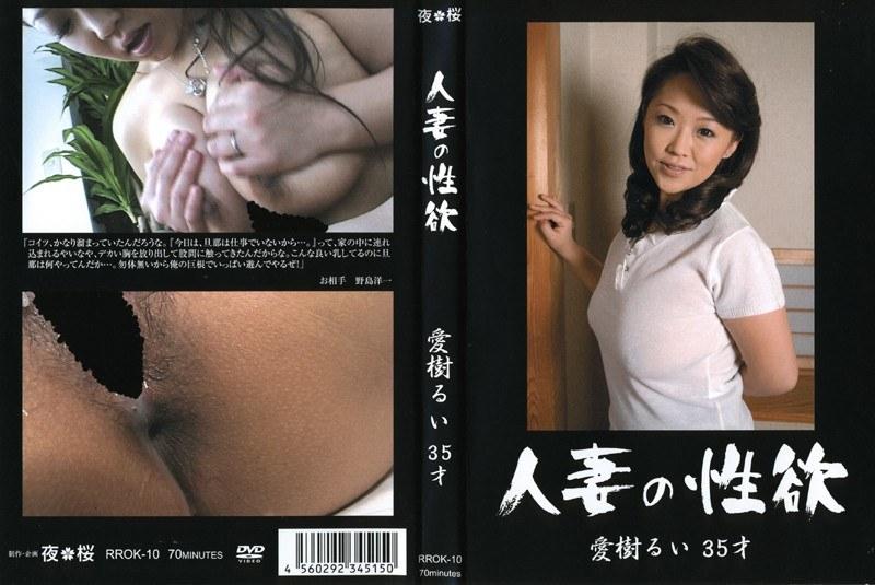 (h_115rrok10)[RROK-010] 人妻の性欲 愛樹るい 35才 ダウンロード