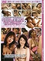 中出し美熟女セレクション VOL.2 ダウンロード
