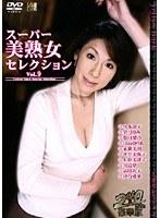 スーパー美熟女セレクション VOL.9 ダウンロード