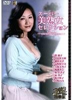 スーパー美熟女セレクション VOL.11 ダウンロード