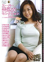 h_115seed00040[SEED-040]スーパー美熟女セレクション VOL.12