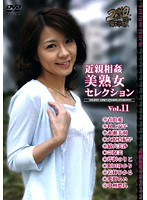 近親相姦美熟女セレクション VOL.11 ダウンロード