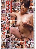 持田涼子 近親相姦中出しセレクション 母さんとしたい時に見るビデオ 1