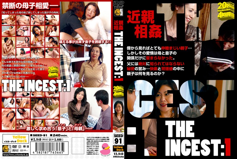 (h_115seed00091)[SEED-091] 近親相姦 THE INCEST:1 ダウンロード