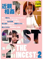 近親相姦 THE INCEST:2