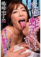 h_1165goju00088[GOJU-088]変態蛇舌マダムベロリアン 嶋崎かすみ 45歳
