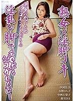 熟女×淫脚コキ 熟女の匂いたつフェロモンたっぷりの淫乱な脚でチ○ポをシゴか...
