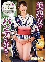 美熟女のパンティが好き 其の一 翔田千里 ダウンロード