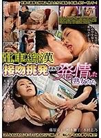 電車痴● 接吻挑発されて発情した熟女たち h_1165goju00137のパッケージ画像
