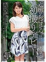 近所のおばさん、初撮りデビュー あきこ(44) ダウンロード