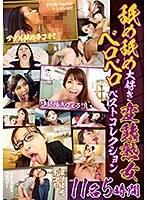 (h_1165goju00182)[GOJU-182]舐め舐めベロベロ大好き変態熟女 ベストコレクション11名 5時間 ダウンロード