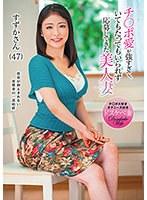 (h_1165goju00189)[GOJU-189]チ○ポ愛が強すぎて、いてもたってもいられず応募してきた美人妻 すずかさん(47) ダウンロード