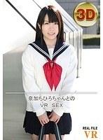 【VR】奈加ちひろちゃんとのVR SEX ダウンロード
