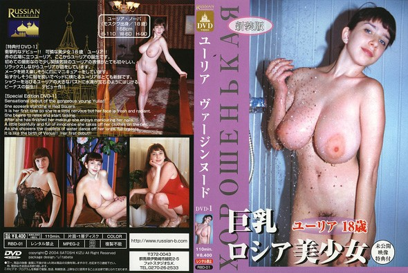 (h_1174rbd00001)[RBD-001] 巨乳ロシア美少女ユーリア18歳 1 ダウンロード