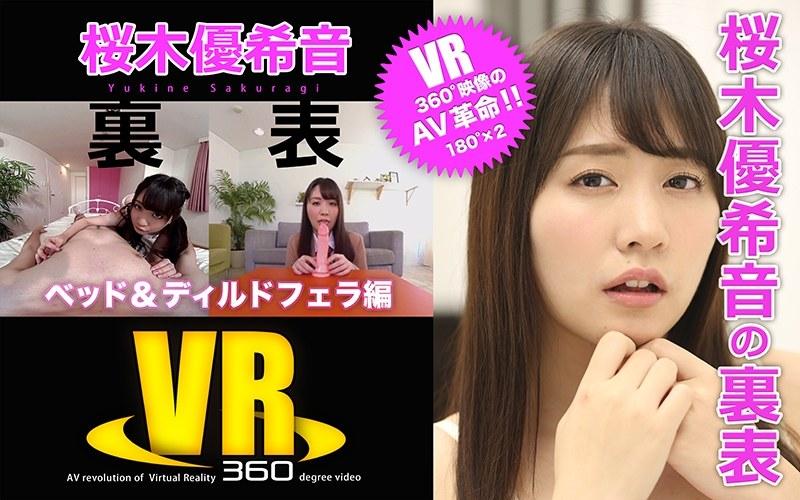 【VR】桜木優希音の裏表(ベッド&ディルドフェラ編)
