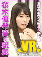 【VR】桜木優希音の裏表(潮吹き手マン&おもちゃ編)