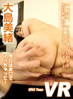 【VR】ERO Teen VR 大島美緒 今日はお口でイッちゃって! ダウンロード